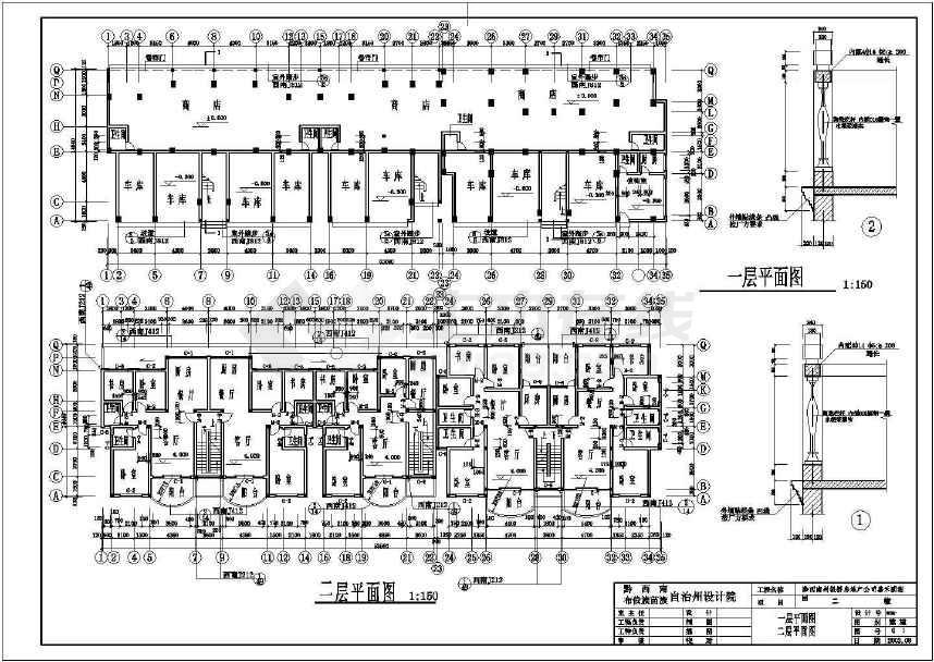 比较经典的住宅建筑施工图-图3