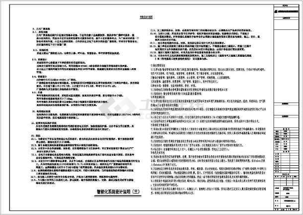 [山东]智能化控制中心弱电系统图-图1
