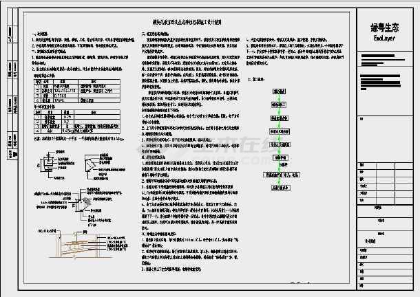 深圳某模块化垂直绿化生态种植容器施工CAD图纸(含设计说明)-图3