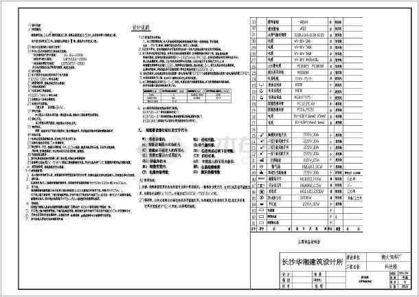 [湖南]知名厂家饲料厂区建筑群全套电气施工图(含总图)-图2