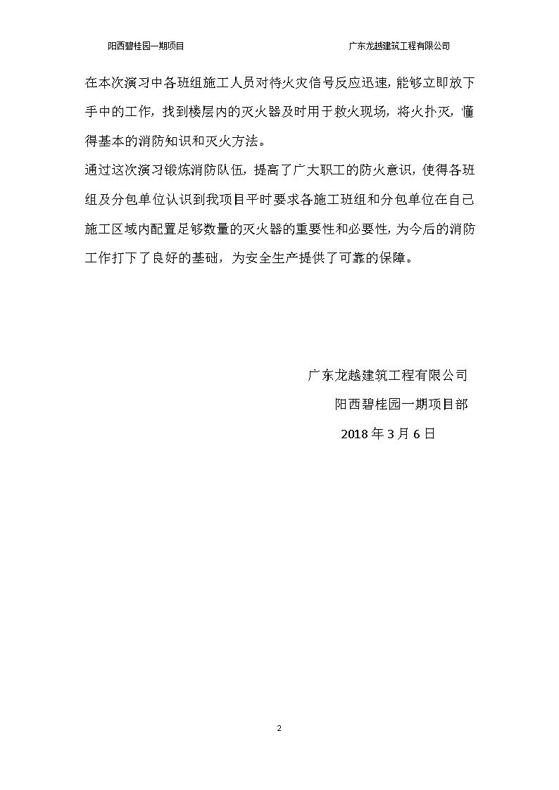 建筑工地消防应急演练记录-图二