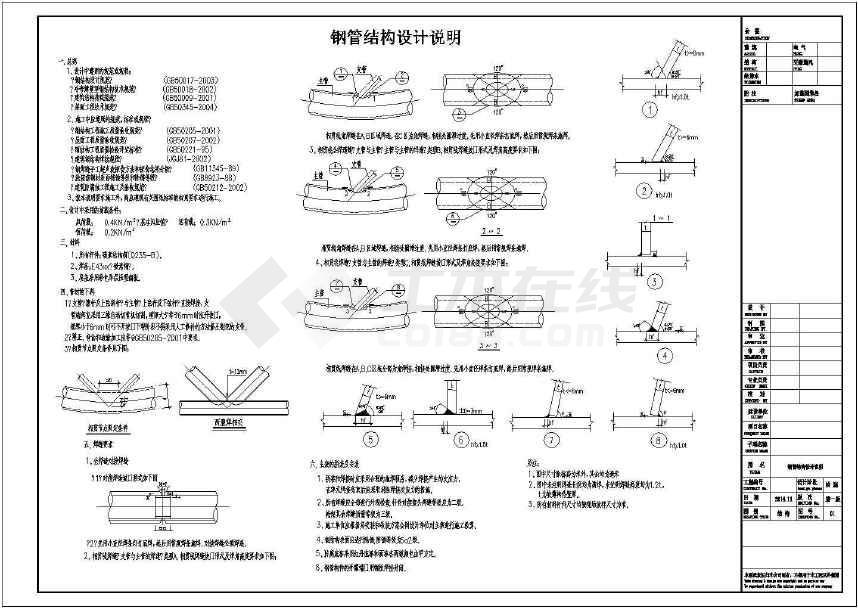 某地大型菜市场管桁架结构施工图纸-图1