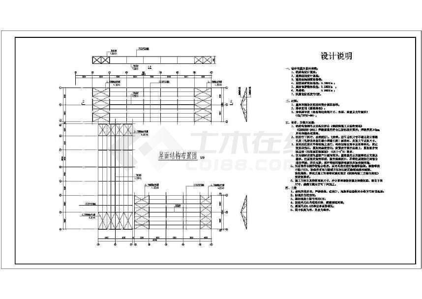 某三角形钢屋架、钢管柱结构施工图-图3