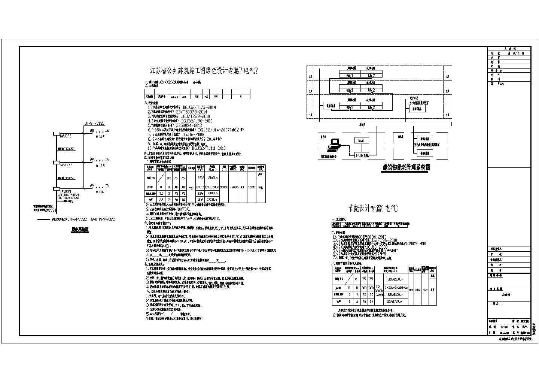 [江苏]多层办公楼电气图纸(含绿色节能设计)图片1