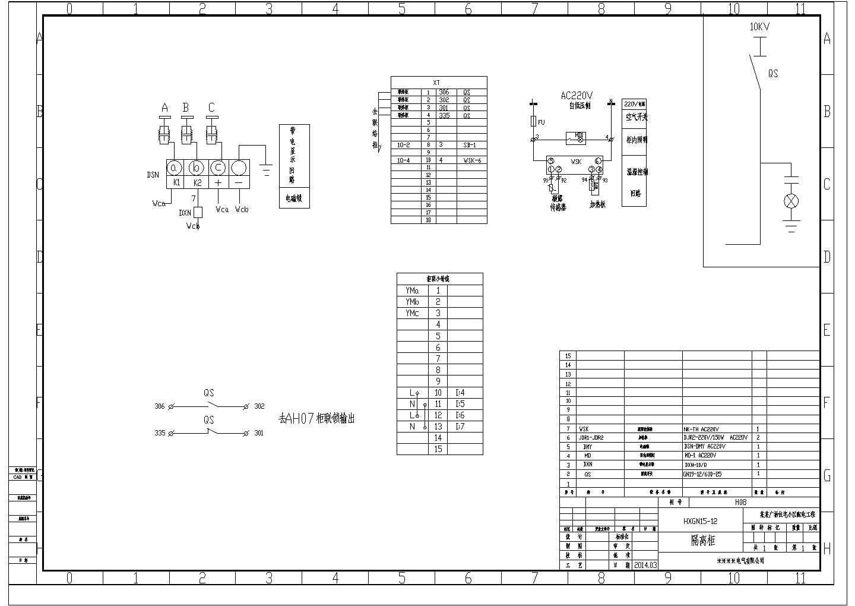 天一广场配电设计高低压开关柜全套电气原理图图片3
