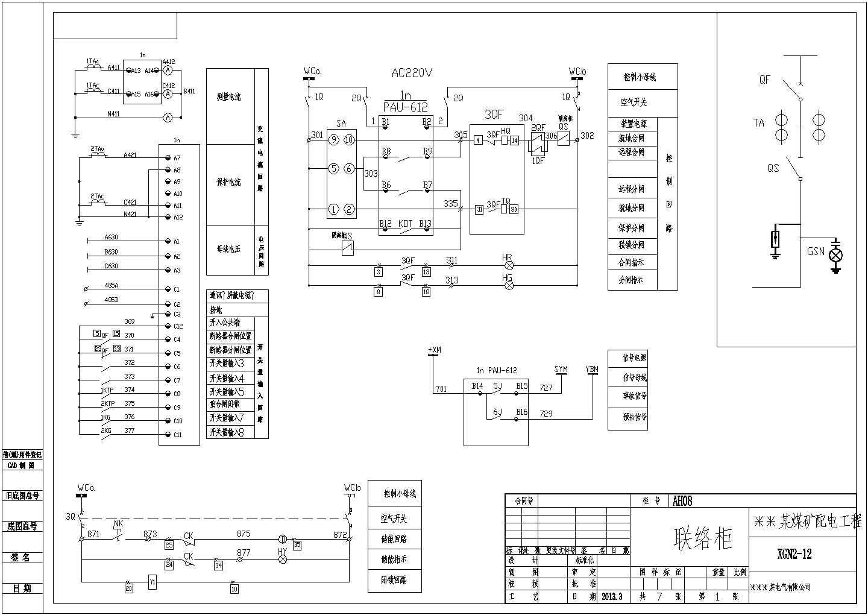 某煤矿配电高低压开关柜全套电气设计图纸图片1