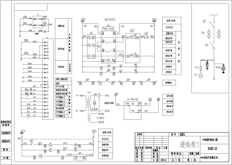 某煤矿配电高低压开关柜全套电气设计图纸图片2