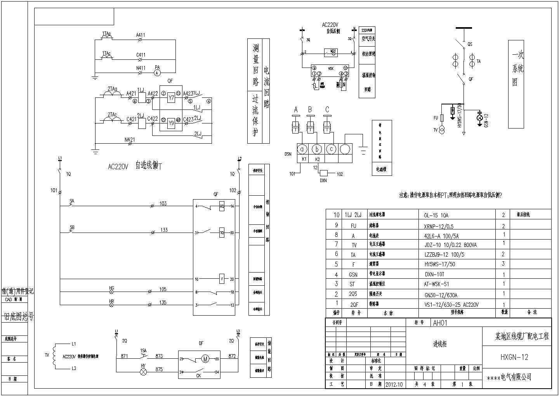 某线缆厂配电设计高低压开关柜电气原理图图片3