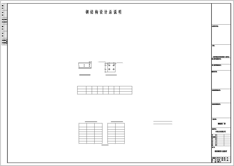 某地石业建筑钢结构工程CAD图图片1