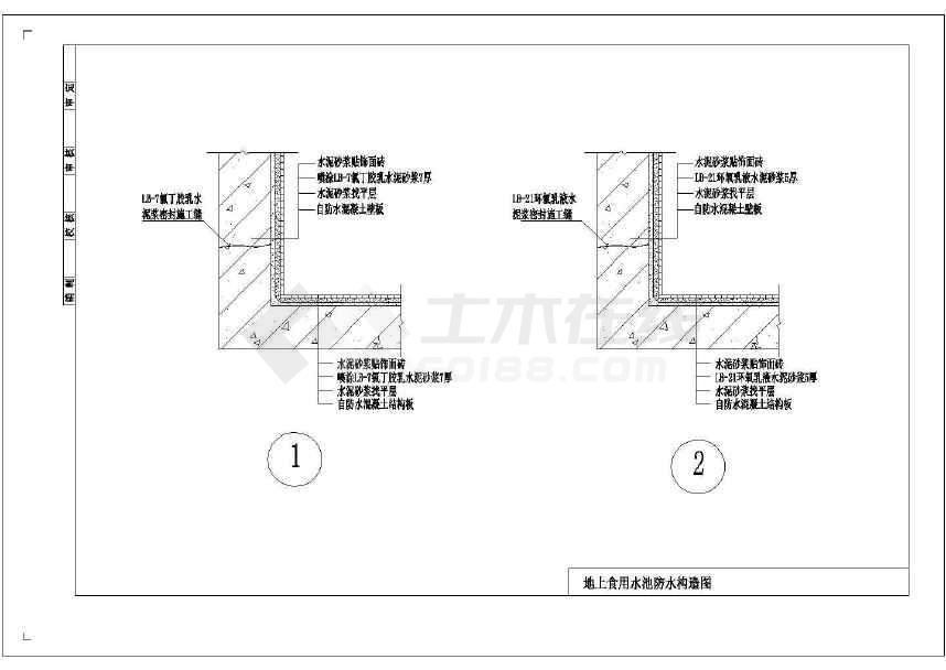 建筑水池防水节点构造cad大样图-图1