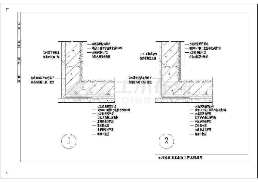 建筑水池防水节点构造cad大样图-图2