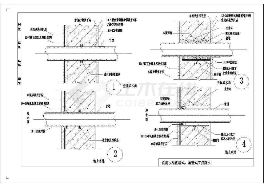 建筑水池防水节点构造cad大样图-图3