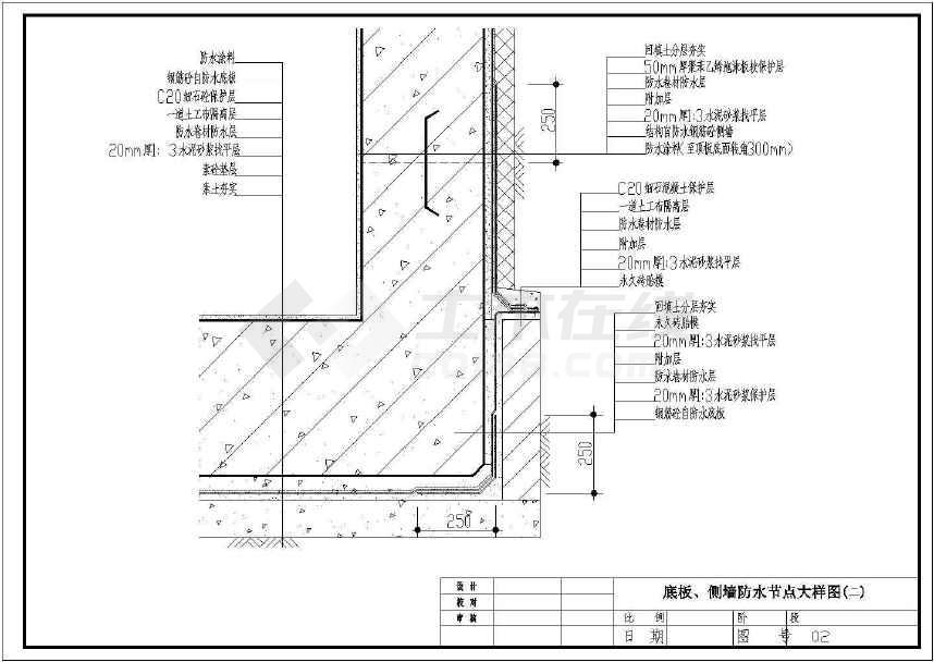 住房建筑结构防水节点大样图cad合集-图1