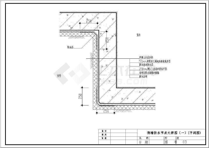 住房建筑结构防水节点大样图cad合集-图2