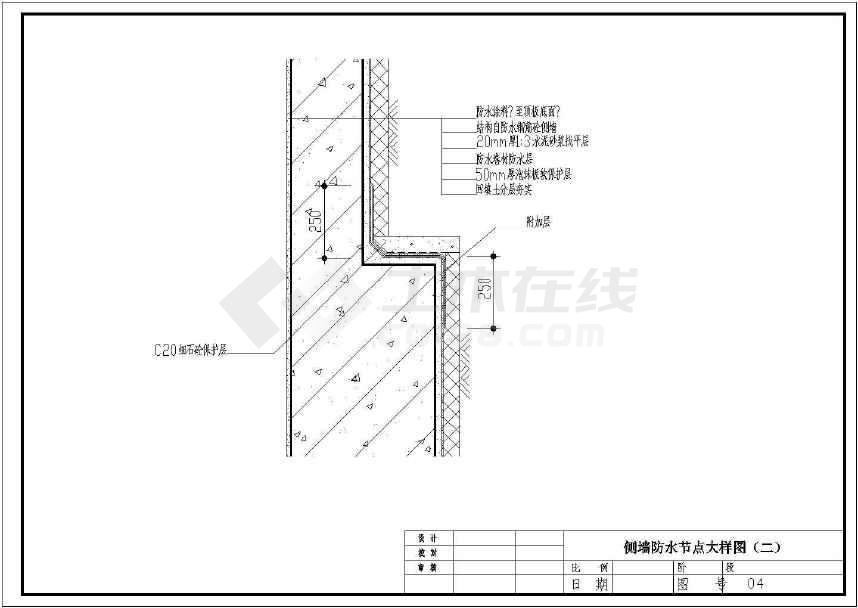住房建筑结构防水节点大样图cad合集-图3