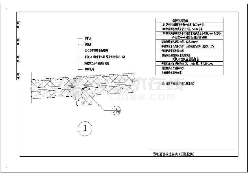 预制屋面防水结构cad大样图集(含9张图)-图2