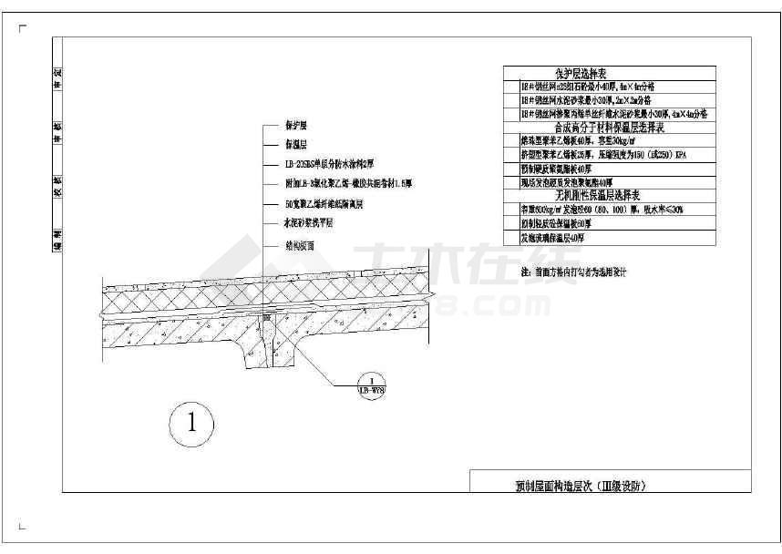 预制屋面防水结构cad大样图集(含9张图)-图3