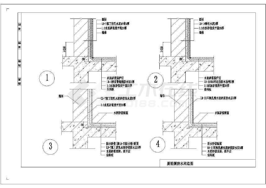 住宅厨房浴室厕所防水构造cad大样图-图1
