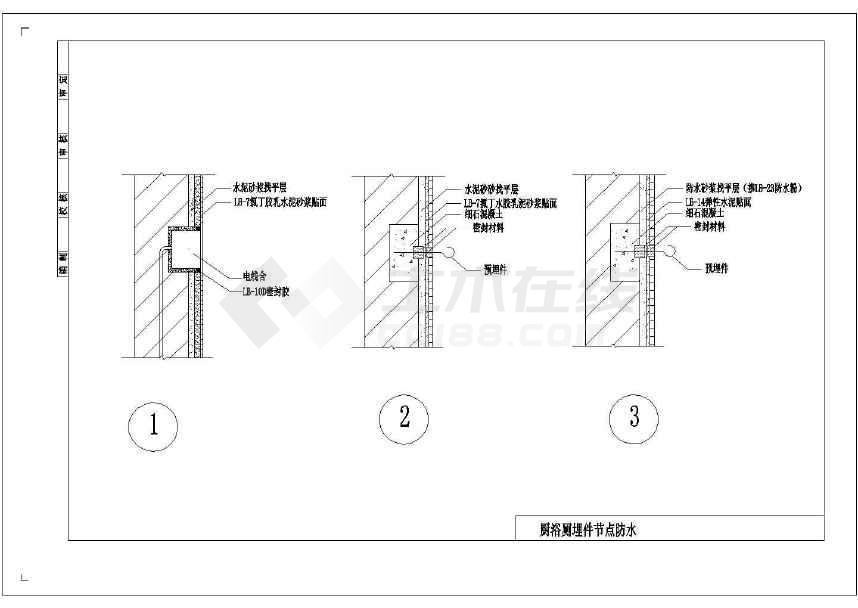 住宅厨房浴室厕所防水构造cad大样图-图2