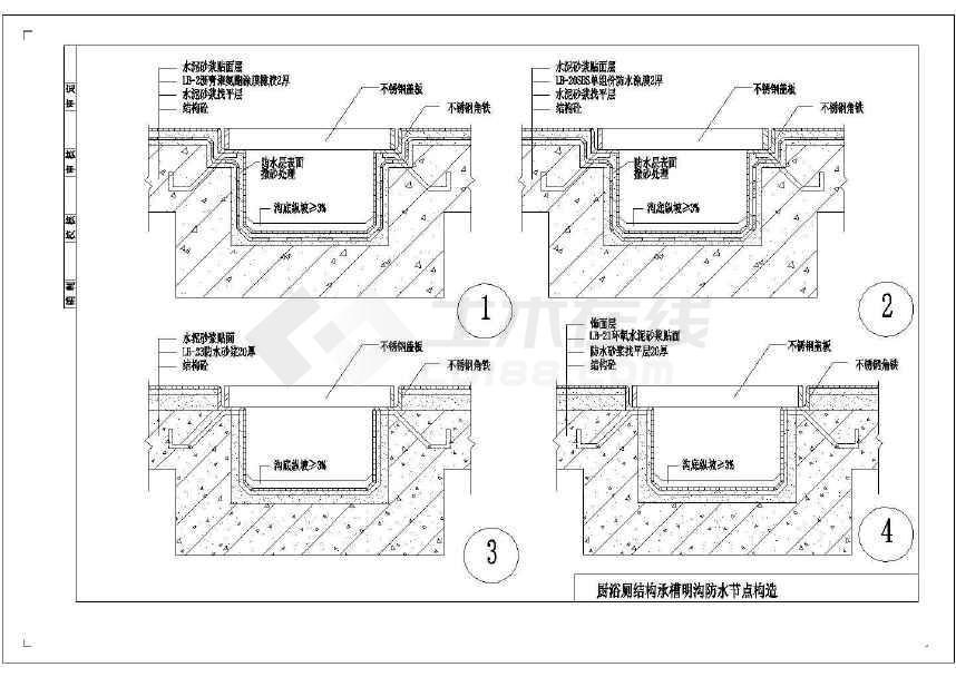 住宅厨房浴室厕所防水构造cad大样图-图3