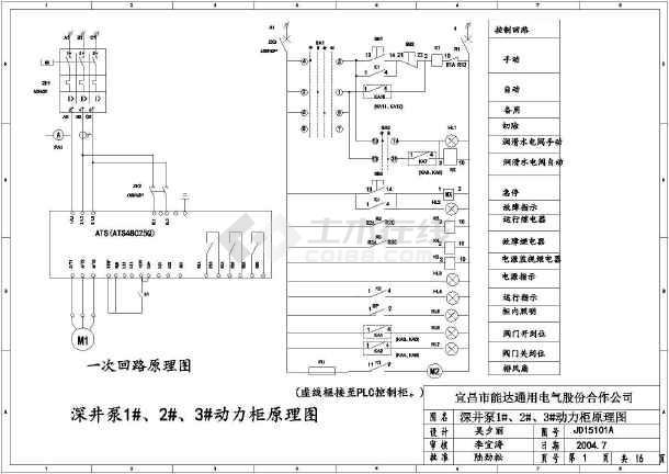 某光照水电站水厂电气原理图-图一