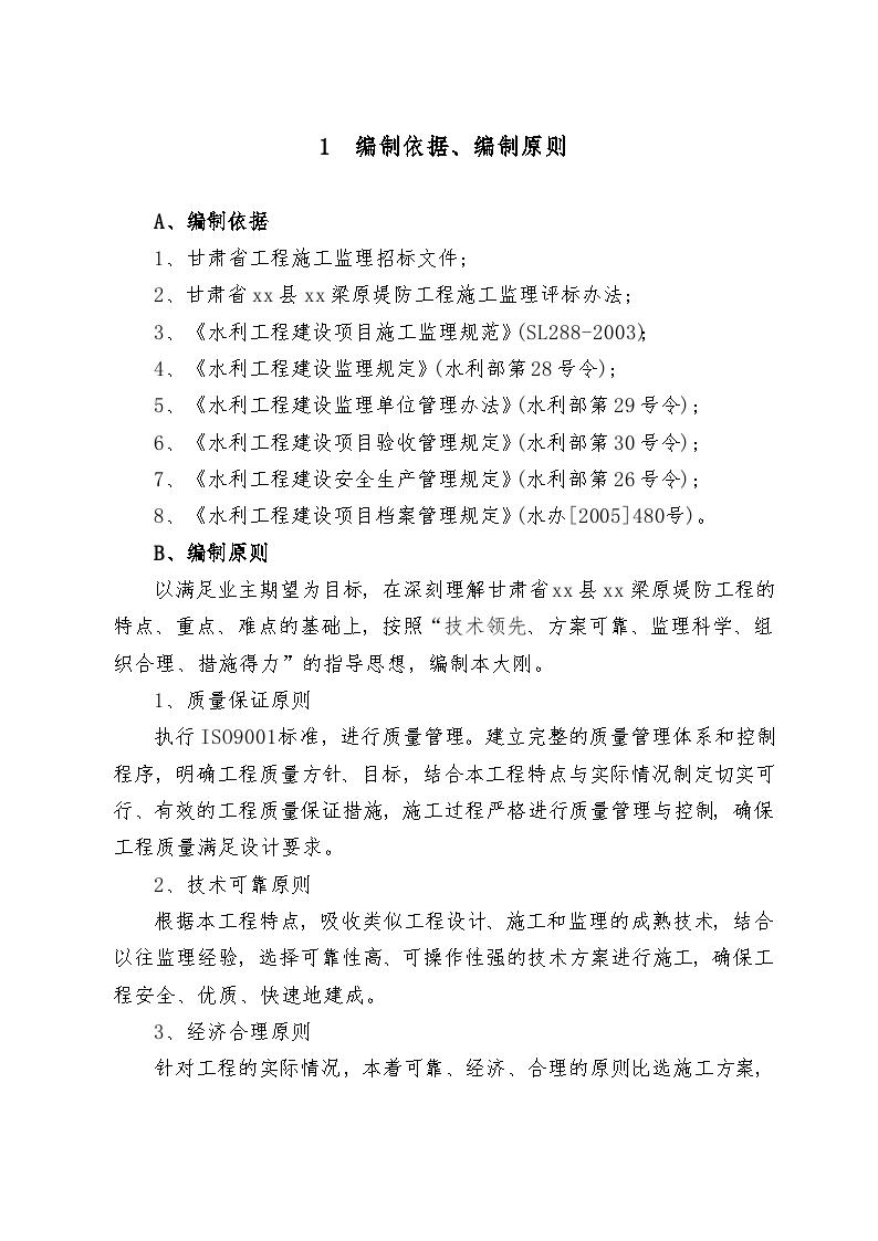 [甘肃]水利工程监理大纲(范本)-图一