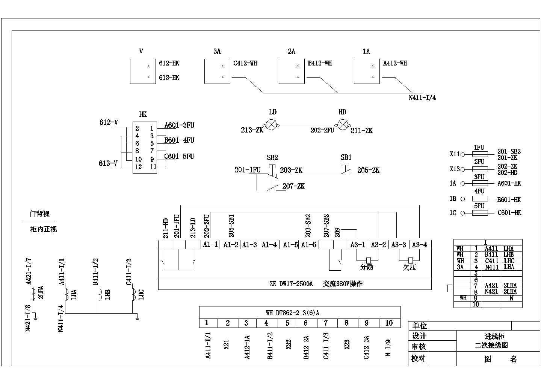 典型低压开关柜DW17型断路器电气设计图图片3