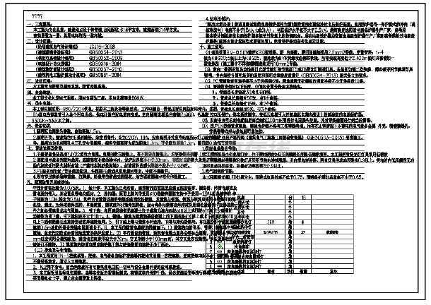 AG镇高行村文化礼堂建筑工程--电气-图3