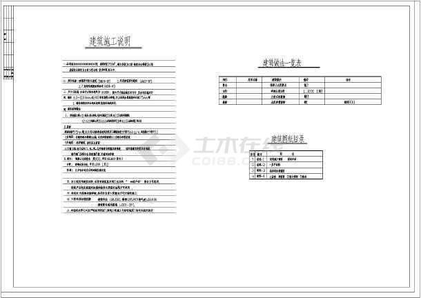 某钢结构厂房建筑图纸-图3