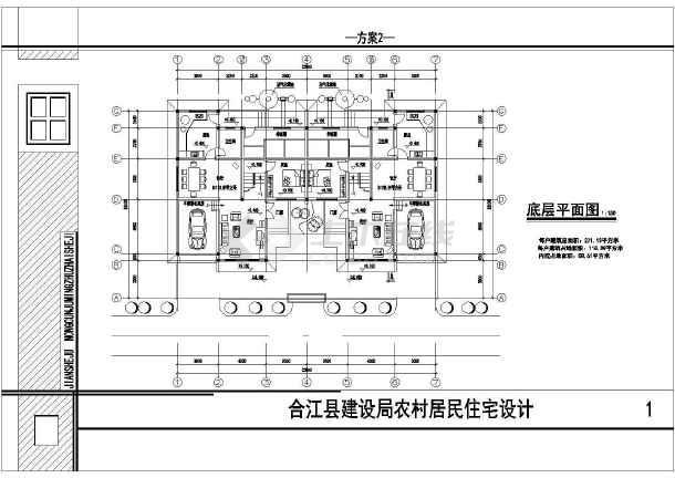 点击查看某地民居住宅楼建筑设计方案图第1张大图