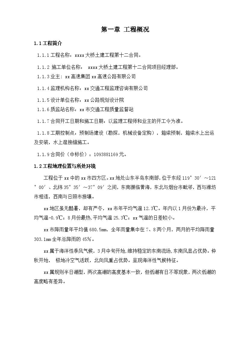 青岛海湾大桥土建工程某合同箱梁预制安装(实施)施工组织设计-图一