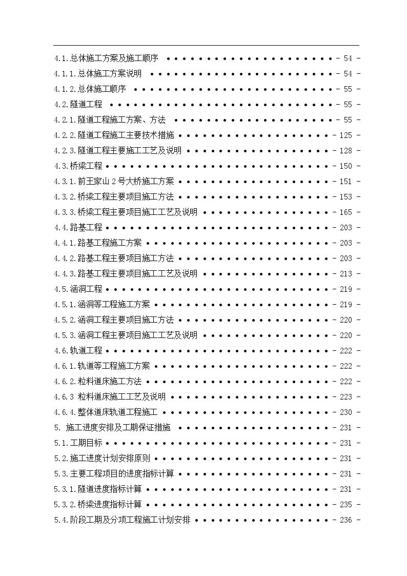 新建铁路太原至中卫(银川)线重点控制工程某标段(实施)施工组织设计-图二