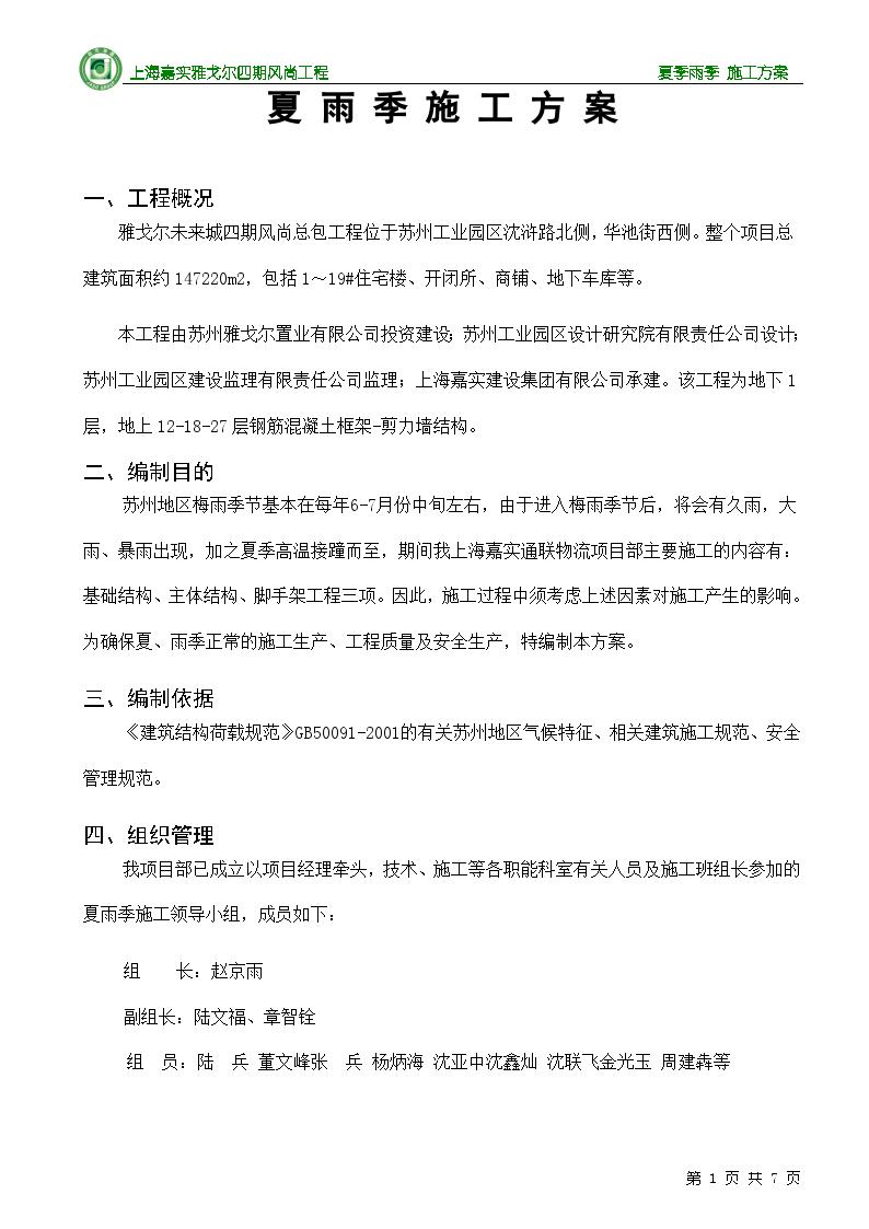 苏州工业园区夏雨季施工方案-图二