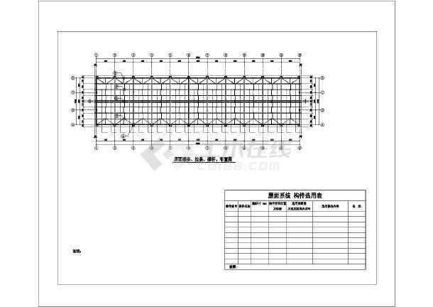 单层钢框架结构施工图(地圈梁、坡屋顶)