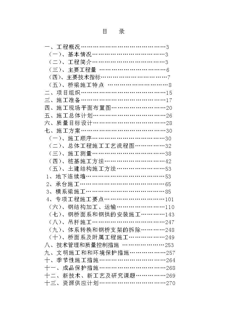 天津市中心城区快速路工程某标某桥工程施工组织设计-图1