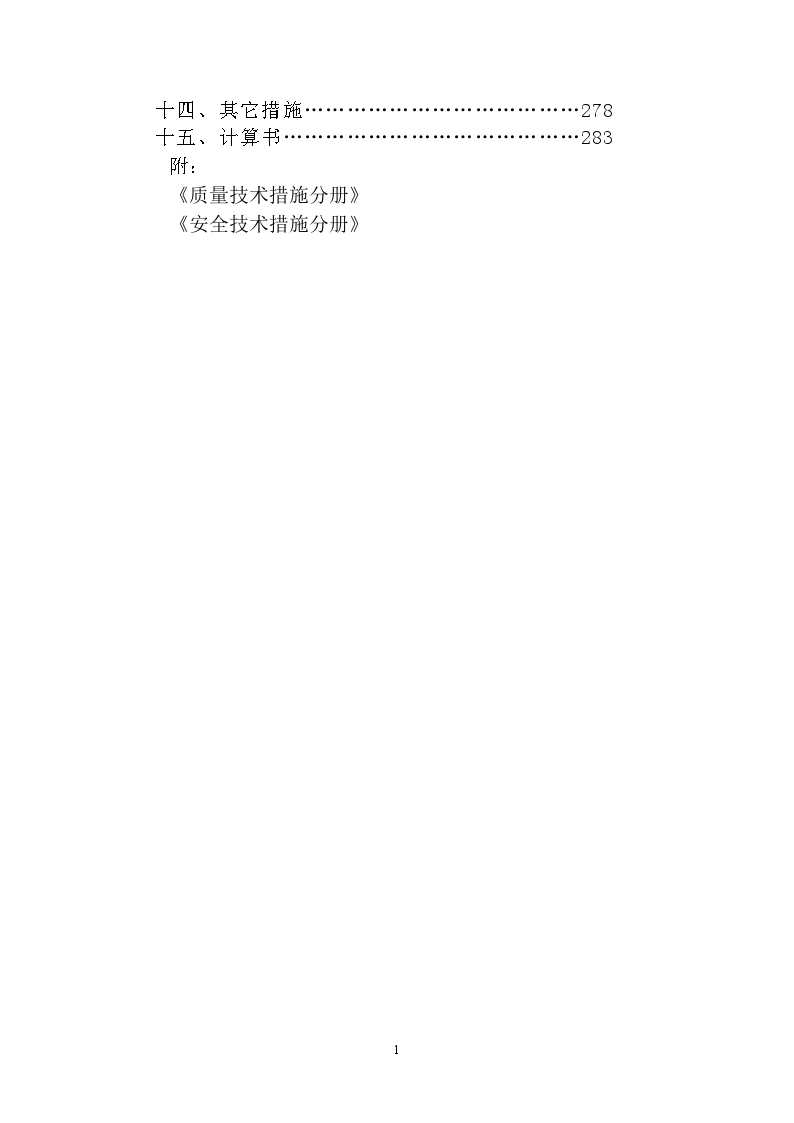 天津市中心城区快速路工程某标某桥工程施工组织设计-图二