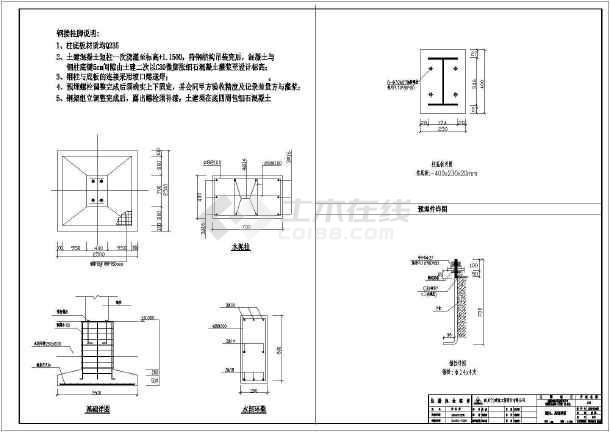 某地工程建筑结构CAD图纸-图2