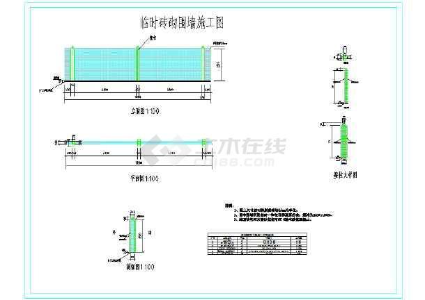 标准页岩砖砖砌围墙施工图-240*115*53-图1