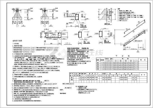 一套教学楼结构施工图(共16张)-图1