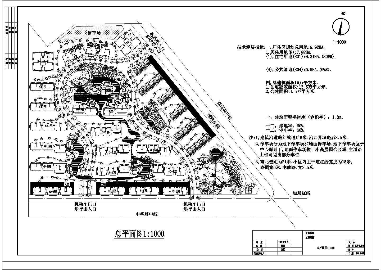 某住宅小区景观绿化及规划总平面图图片1