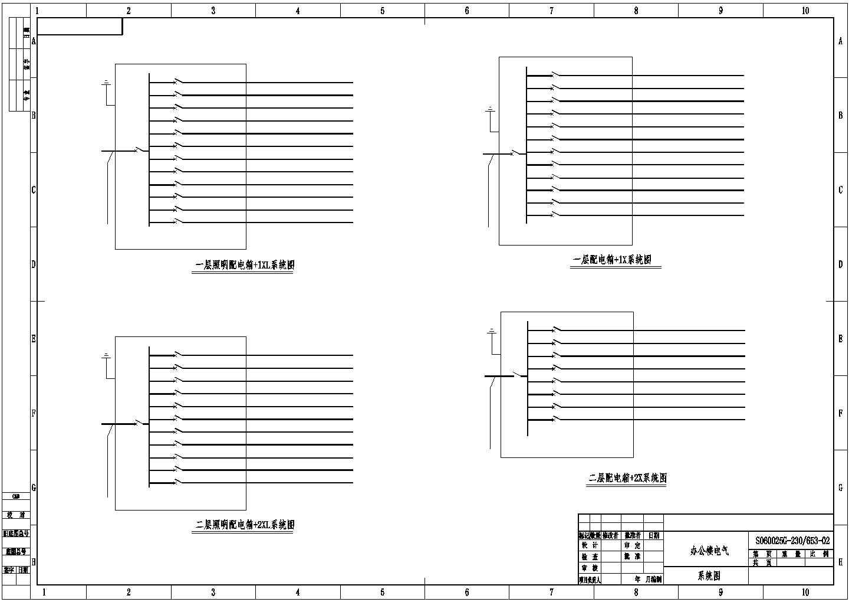 多层办公楼电气设计施工图图片2