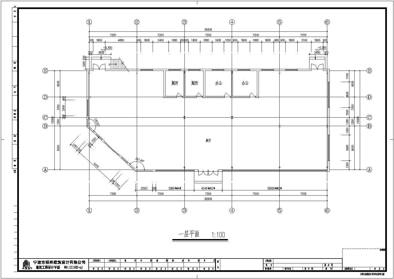 某工厂办公楼设计图图片1