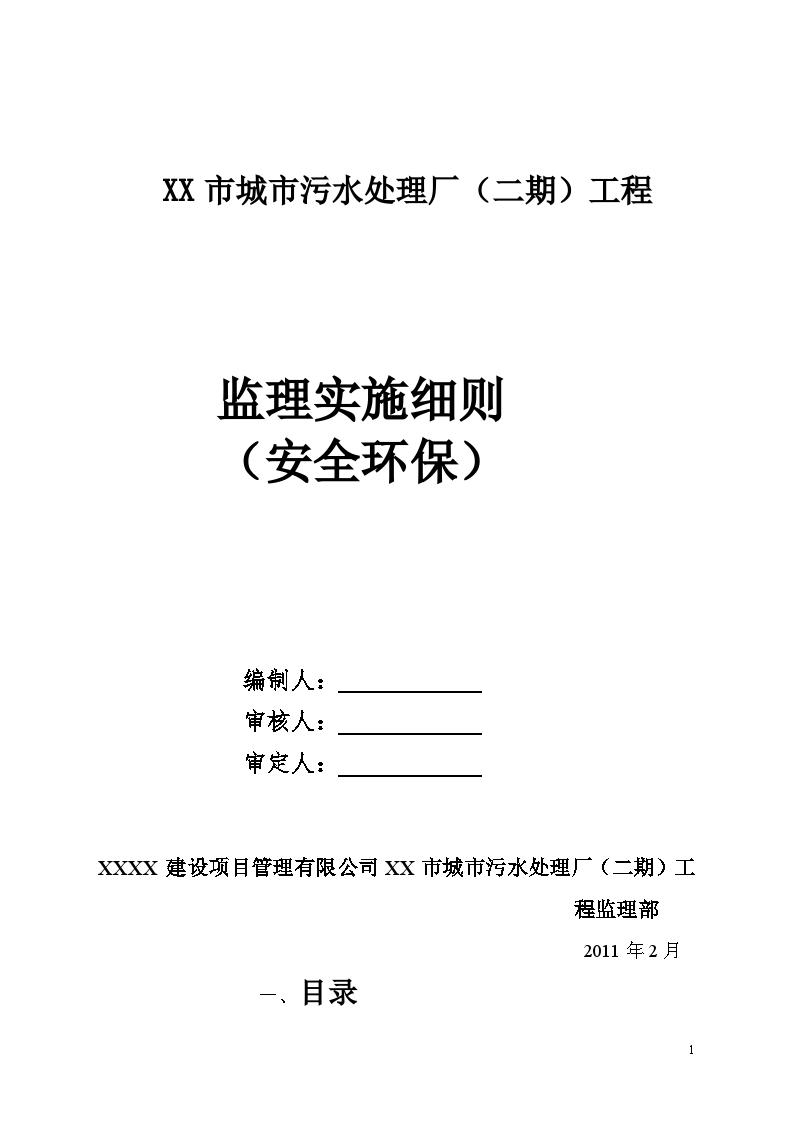 [四川]城市污水处理厂工程监理实施细则(安全环保)-图1