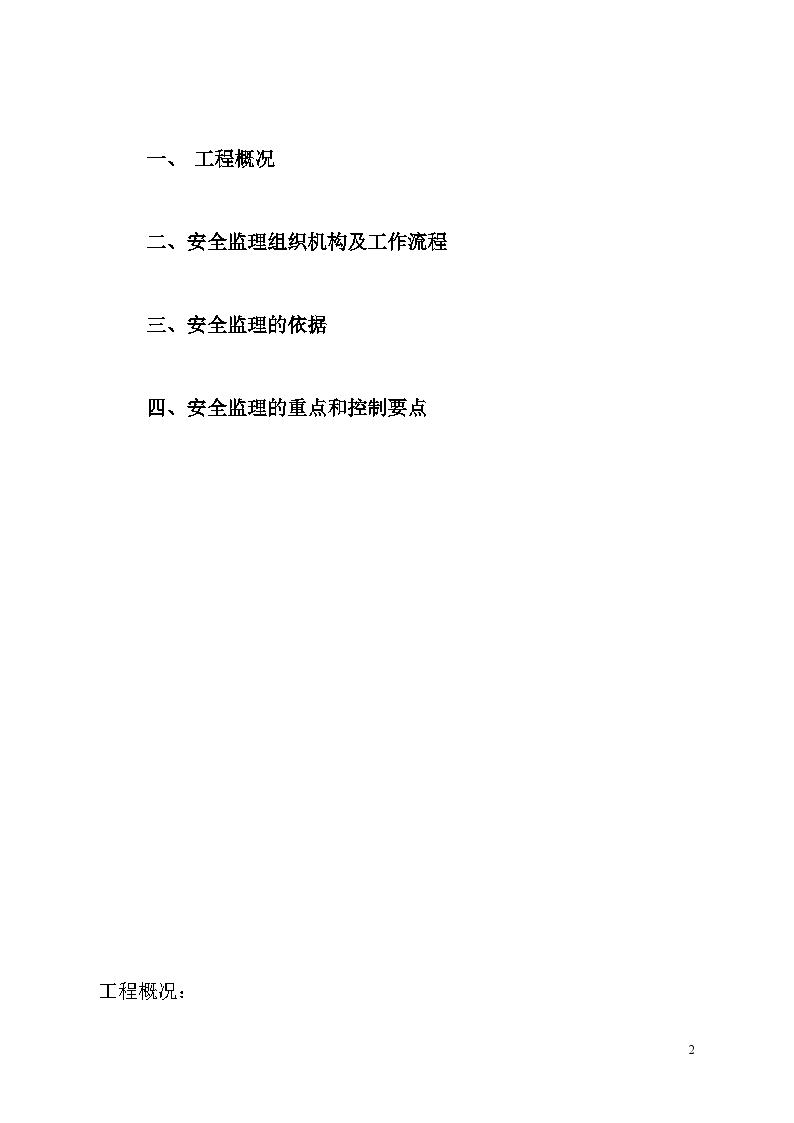 [四川]城市污水处理厂工程监理实施细则(安全环保)-图2