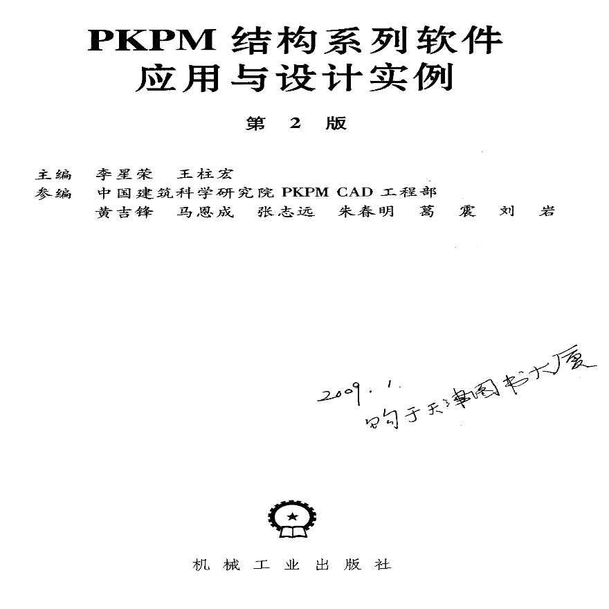 PKPM学习资料,适合初学者-图一