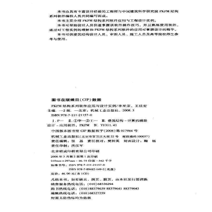 PKPM学习资料,适合初学者-图二