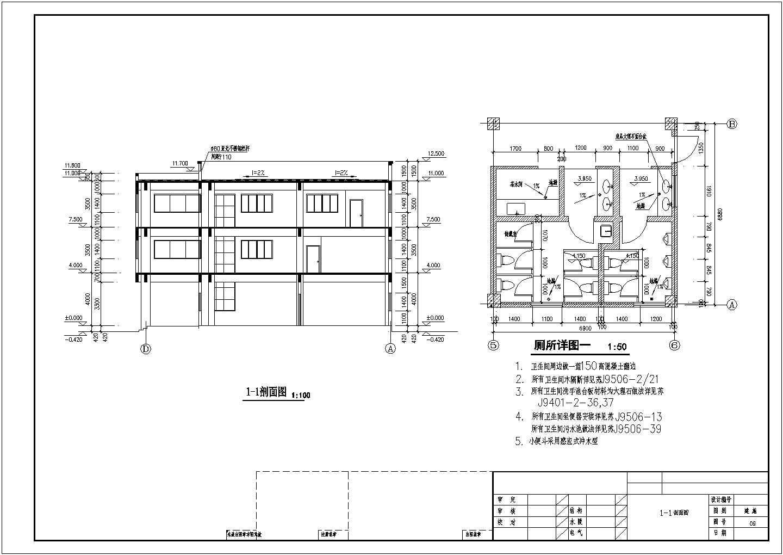 某地区工厂办公楼建筑图(含设计说明)图片1