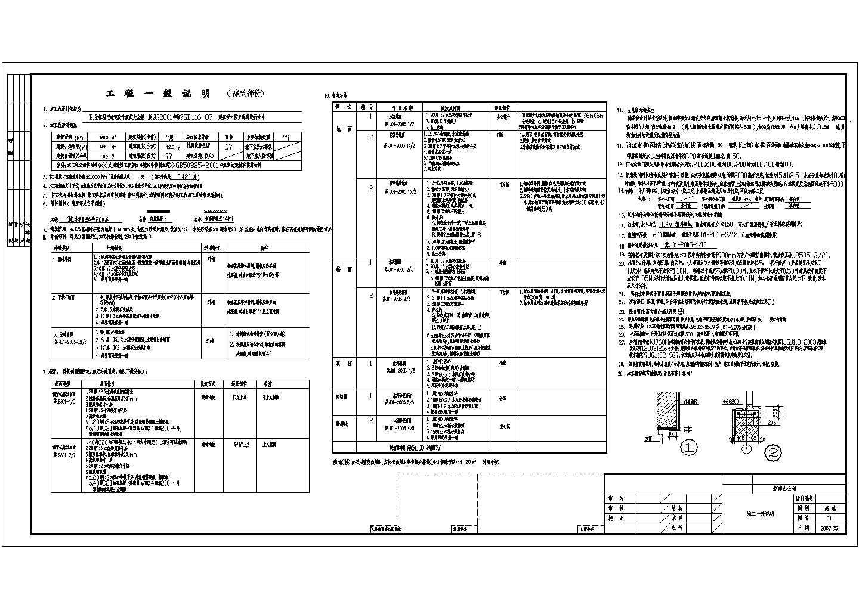 某地区工厂办公楼建筑图(含设计说明)图片2