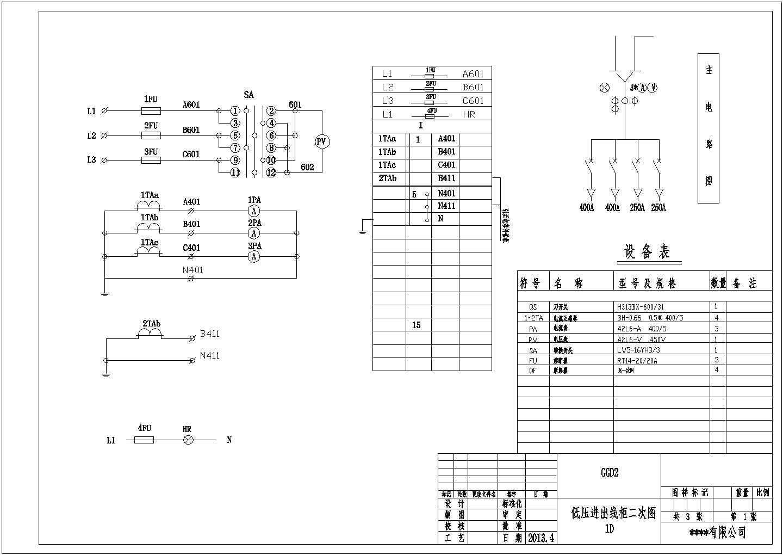 某工程配电设计四台低压开关柜电气图纸图片1