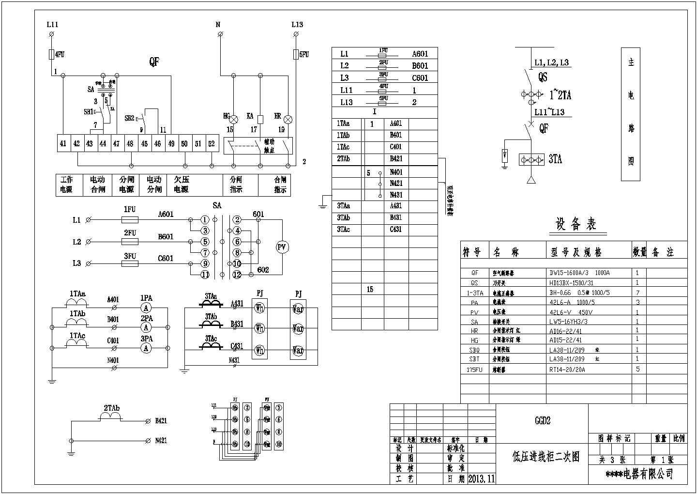 某配电工程500KVA三台低压开关柜电气设计图图片3